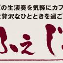 かふぇじゃず_10_1000