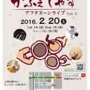 かふぇじゃず1602_1