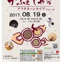 かふぇじゃず1708_1